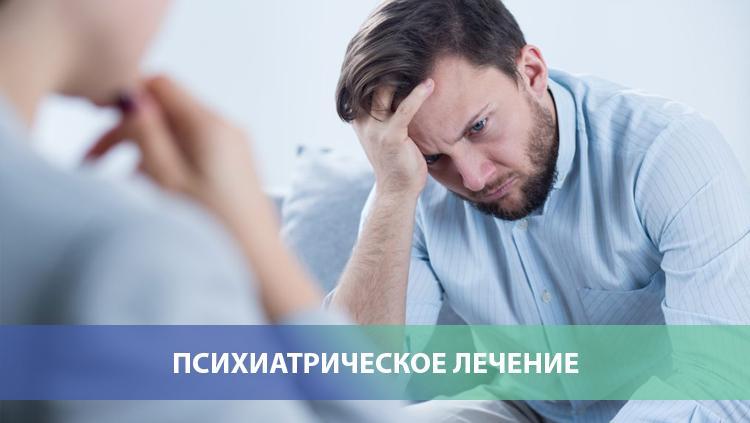 Психиатрическое лечение