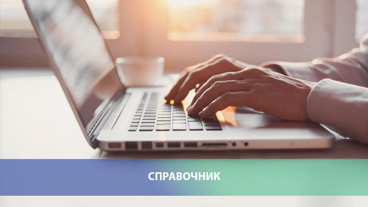<span>Справочник</span>