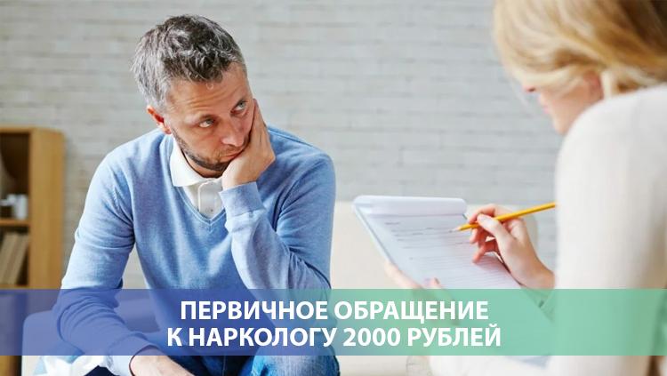 Первичное обращение к наркологу 2000 рублей