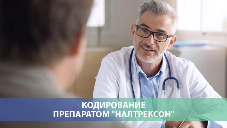 Кодирование препаратом «Налтрексон»