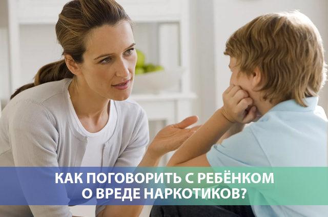 Как поговорить с ребенком о вреде наркотиков