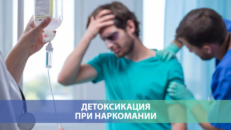 Детоксикация при наркомании