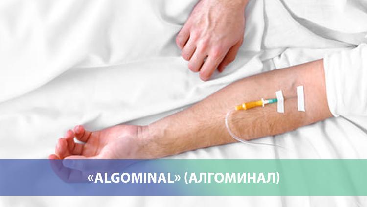 «Algominal» (Алгоминал)