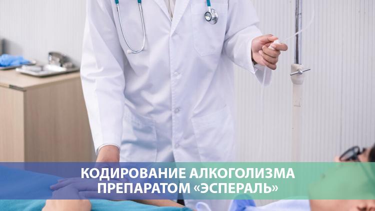 Кодирование алкоголизма препаратом «Эспераль»