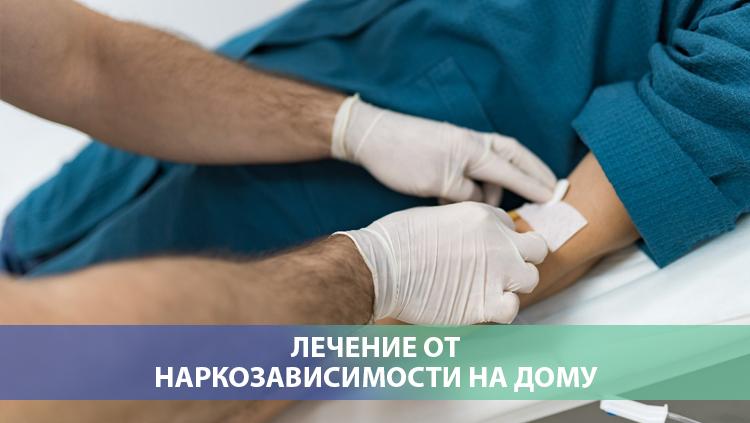 Лечение от наркозависимости на дому