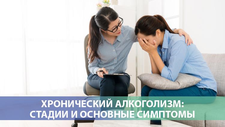 Хронологический алкоголизм: стадии и основные симптомы