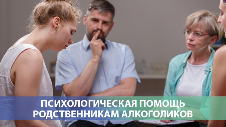Психологическая помощь родственникам алкоголиков