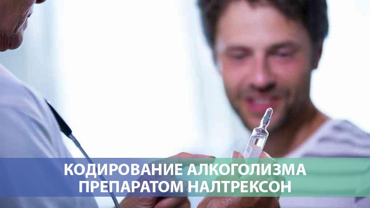 Кодирование алкоголизма препаратом Налтрексон