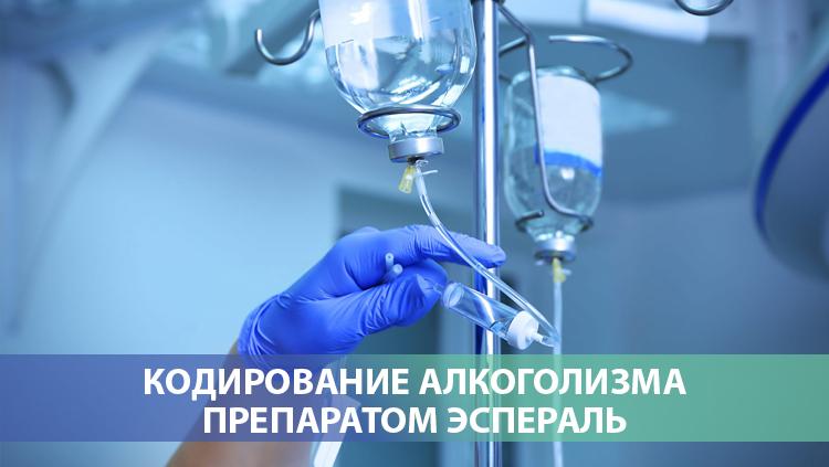 Кодирование алкоголизма препаратом Эспераль