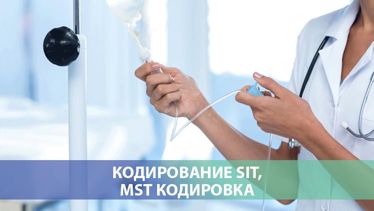 Кодирование SIT, MST кодировка